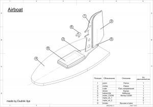 Airboat чертеж - лист 01